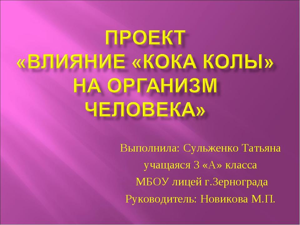Выполнила: Сульженко Татьяна учащаяся 3 «А» класса МБОУ лицей г.Зернограда Ру...