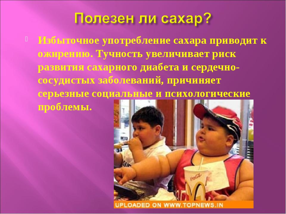 Избыточное употребление сахара приводит к ожирению. Тучность увеличивает риск...