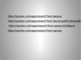 https://yandex.ru/images/search?text=морсы https://yandex.ru/images/search?t