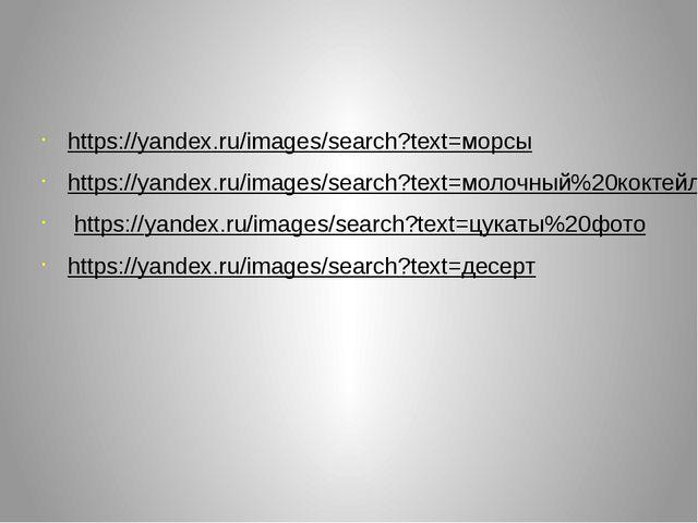 https://yandex.ru/images/search?text=морсы https://yandex.ru/images/search?t...