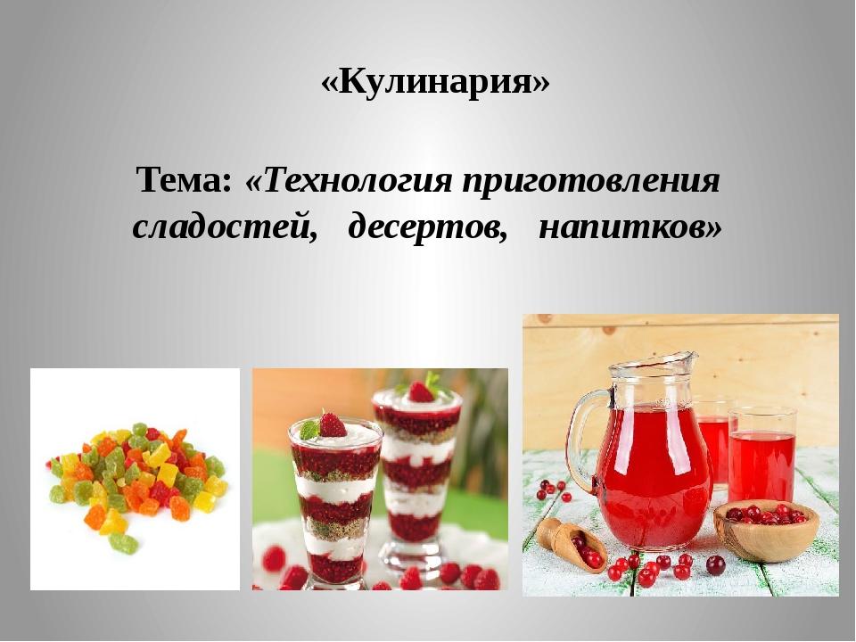 Тема: «Технология приготовления сладостей, десертов, напитков» «Кулинария»