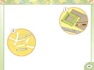 План работы 1. С помощью шаблона из рабочей тетради сделайте из цветной бумаг