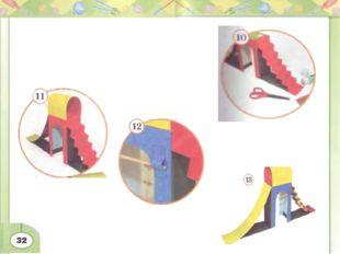 10. Приклейте концы лесенки и горки к ограничителям и отрежьте лишние концы б