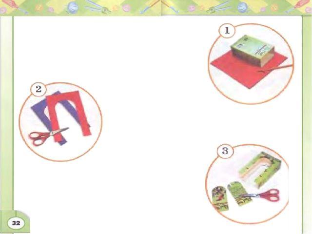 План работы 1. Обведите широкую боковую стенку небольшой коробки (половина бо...