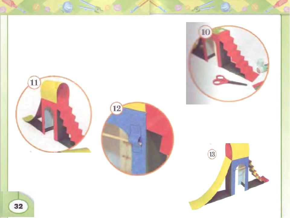 10. Приклейте концы лесенки и горки к ограничителям и отрежьте лишние концы б...