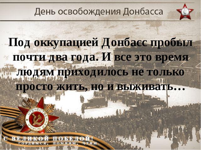 Под оккупацией Донбасс пробыл почти два года. И все это время людям приходило...