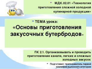 Подготовил: преподаватель первой квалификационной категории Корнеева Наталья
