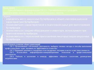 Цель урока: Способствоватьформированию ПК2.1.Организовывать и проводить при