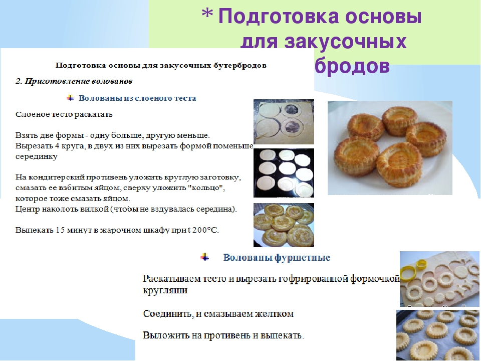 Подготовка основы для закусочных бутербродов