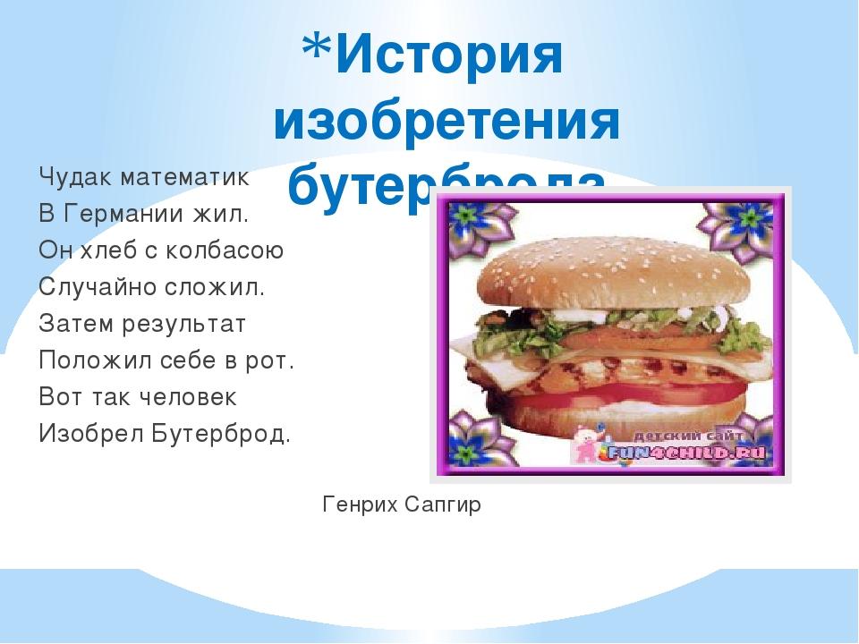 История изобретения бутерброда Чудак математик В Германии жил. Он хлеб с колб...