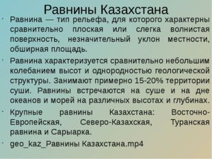 Равнины Казахстана Равнина — тип рельефа, для которого характерны сравнительн