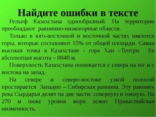 Найдите ошибки в тексте Рельеф Казахстана однообразный. На территории преобла
