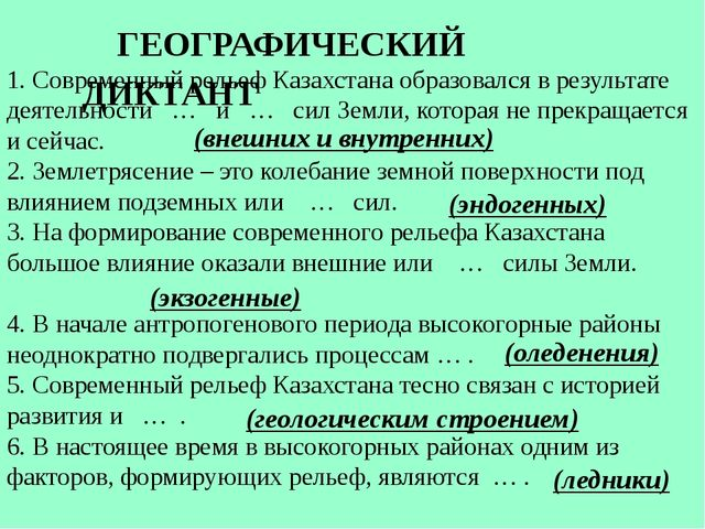 ГЕОГРАФИЧЕСКИЙ ДИКТАНТ 1. Современный рельеф Казахстана образовался в резул...