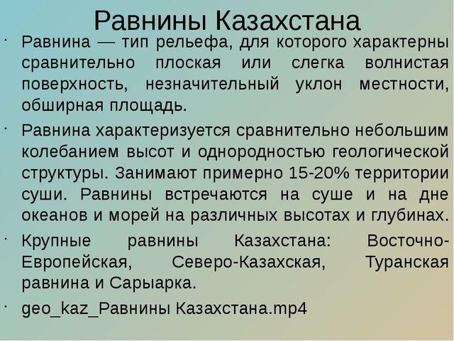 Равнины Казахстана Равнина — тип рельефа, для которого характерны сравнительн...