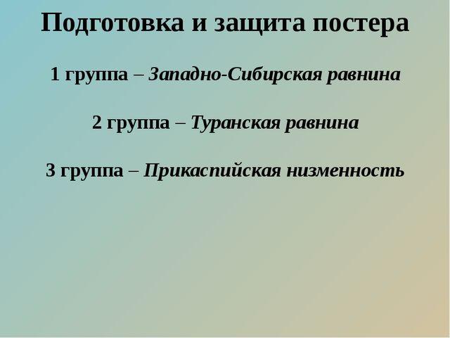 Подготовка и защита постера 1 группа – Западно-Сибирская равнина 2 группа – Т...
