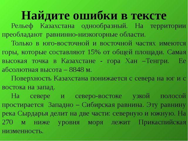 Найдите ошибки в тексте Рельеф Казахстана однообразный. На территории преобла...