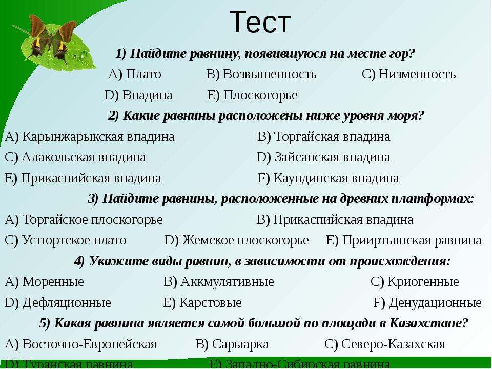 Тест 1) Найдите равнину, появившуюся на месте гор? А) Плато В) Возвышенность...
