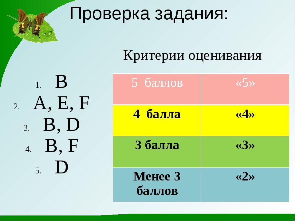Проверка задания: В A, E, F B, D B, F D Критерии оценивания 5 баллов «5» 4 ба...
