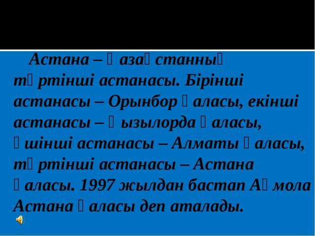 1 – тапсырма. Мәтінді түсініп оқып, әңгімеле. Астана – Қазақстанның төртінші...