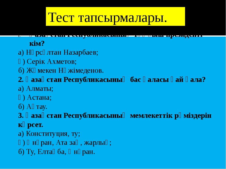 Тест тапсырмалары. Қазақстан Республикасының тұңғыш президенті кім? а) Нұрсұл...