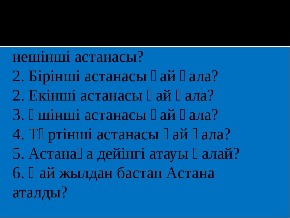 - Мәтін бойынша жұмыс жүргізу. 1. Астана Республикамыздың нешінші астанасы? 2...