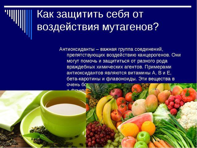 Как защитить себя от воздействия мутагенов? Антиоксиданты – важная группа сое...