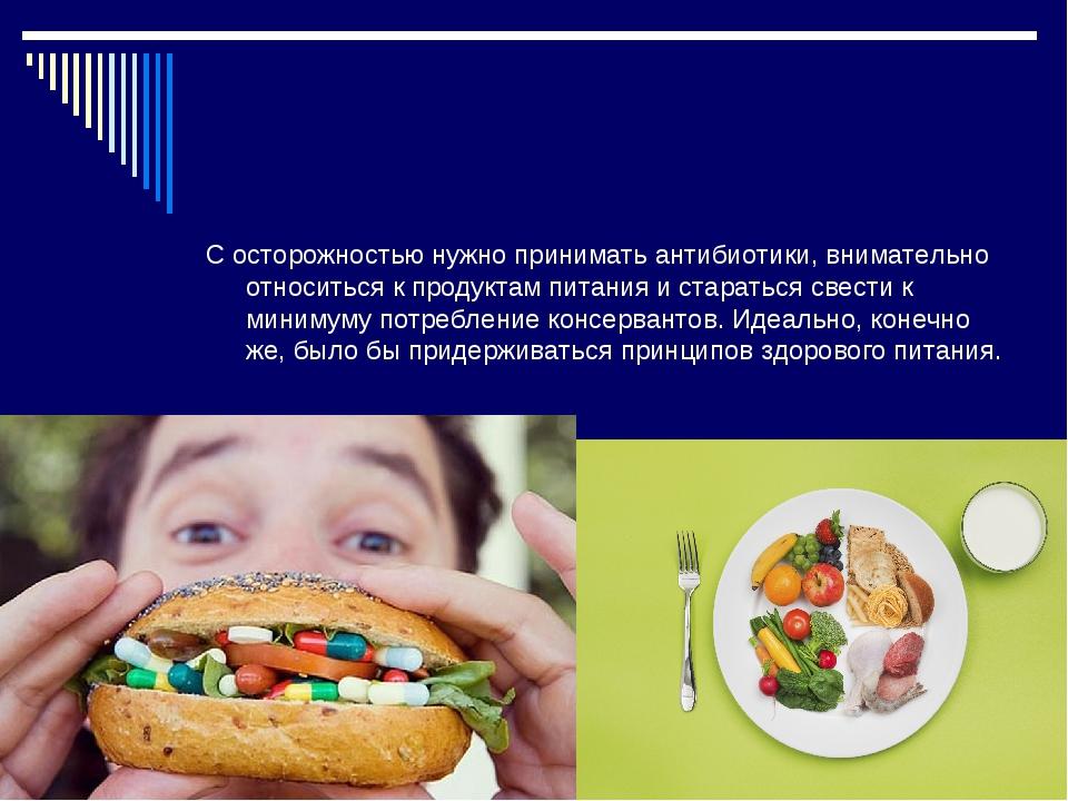 С осторожностью нужно принимать антибиотики, внимательно относиться к продукт...