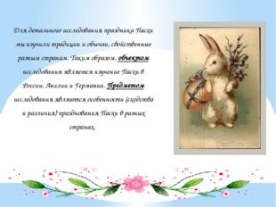 Для детального исследования праздника Пасхи мы изучили традиции и обычаи, сво