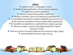 Задачи: провести анализ литературы по теме; выявить дату празднования Пасхи в