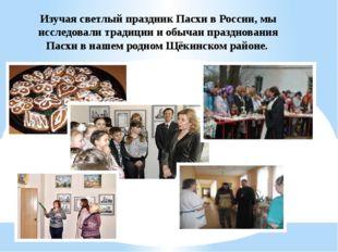 Изучая светлый праздник Пасхи в России, мы исследовали традиции и обычаи праз
