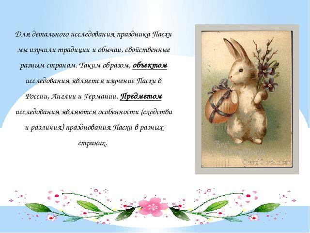 Для детального исследования праздника Пасхи мы изучили традиции и обычаи, сво...