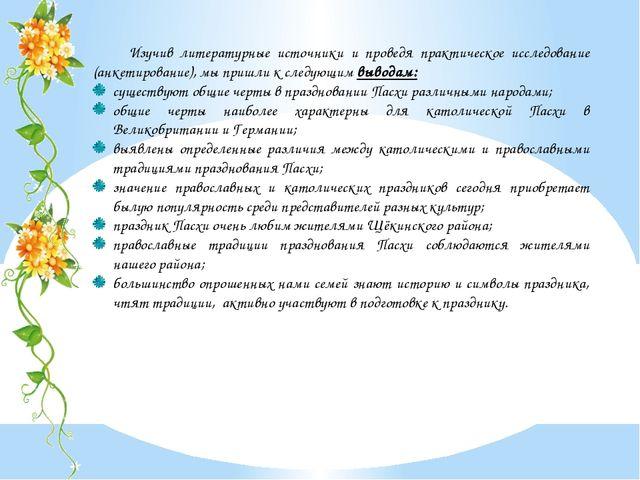 Изучив литературные источники и проведя практическое исследование (анкетиров...