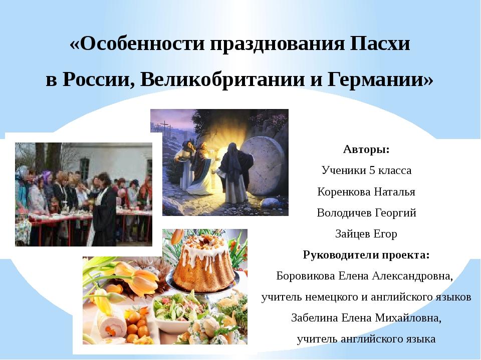 «Особенности празднования Пасхи в России, Великобритании и Германии» Авторы:...