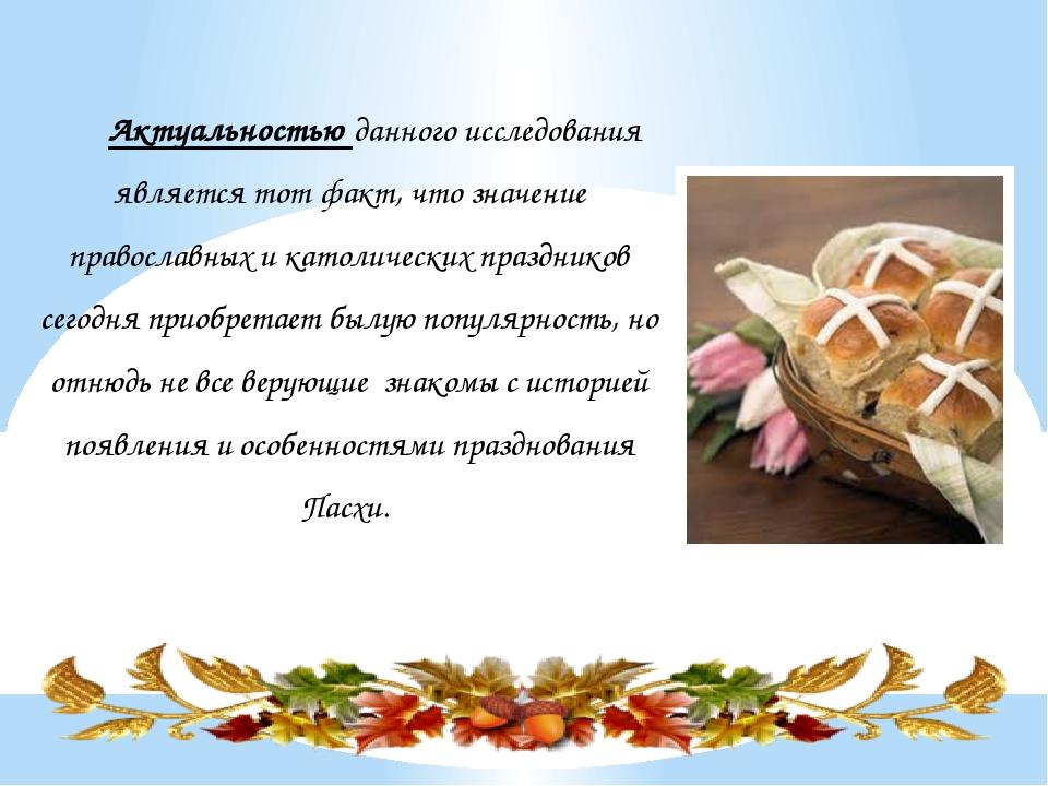 Актуальностью данного исследования является тот факт, что значение православ...