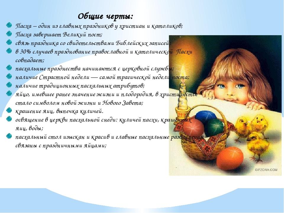 Общие черты: Пасха – один из главных праздников у христиан и католиков; Пасха...