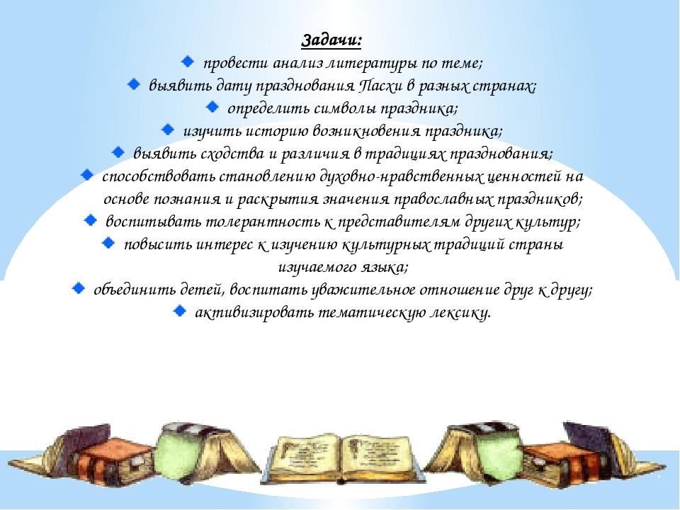 Задачи: провести анализ литературы по теме; выявить дату празднования Пасхи в...
