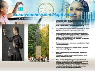 Вшанування імені Марії Кюрі У 1995 році вона стала першою жінкою, похованою