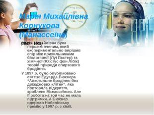 Марія Михайлівна була першим вченим, який експериментально вирішив спір між п