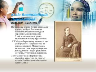 Юлія Всеволодівна Лермонтова (02.01.1847 – 16.12.1919) Початкову освіту Юлія
