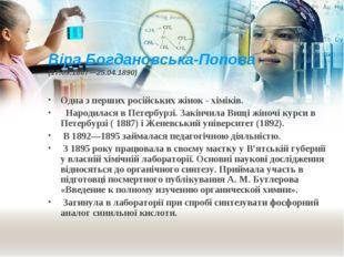 Віра Богдановська-Попова (17.09.1867—25.04.1890) Одна з перших російських жін