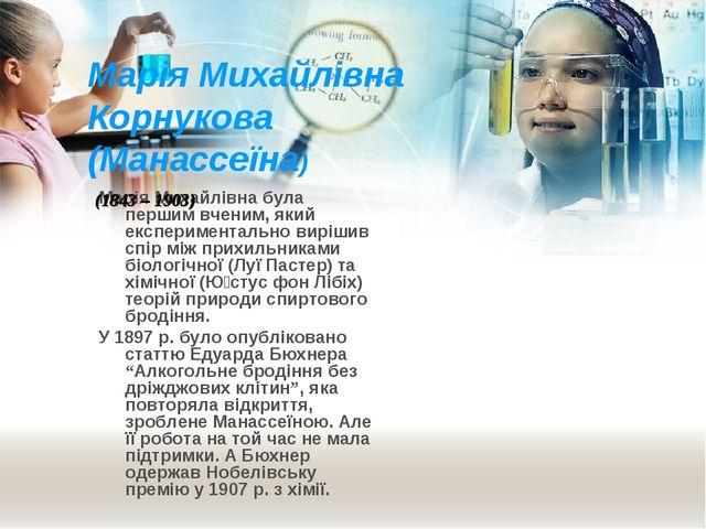 Марія Михайлівна була першим вченим, який експериментально вирішив спір між п...