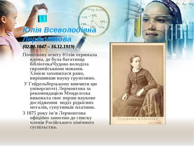 Юлія Всеволодівна Лермонтова (02.01.1847 – 16.12.1919) Початкову освіту Юлія...