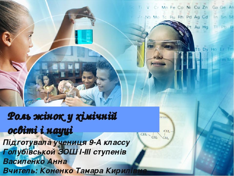 Роль жінок у хімічній освіті і науці Підготувала учениця 9-А классу Голубівсь...