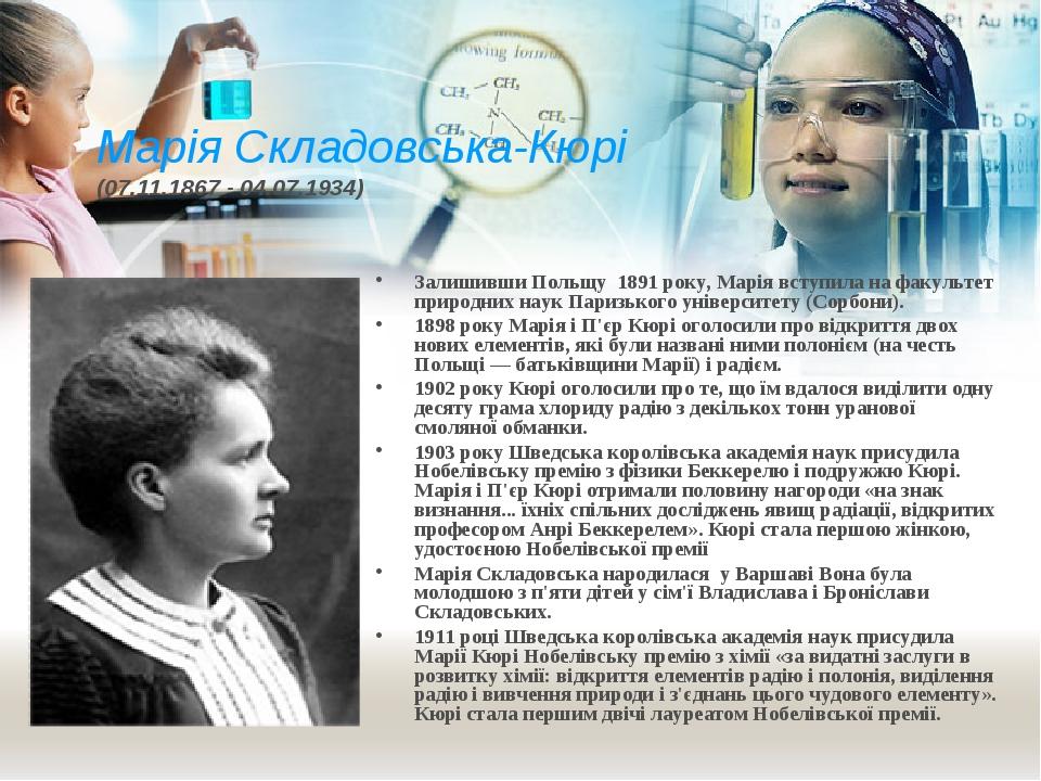 Марія Складовська-Кюрі (07.11.1867 - 04.07.1934) Залишивши Польщу 1891 року,...