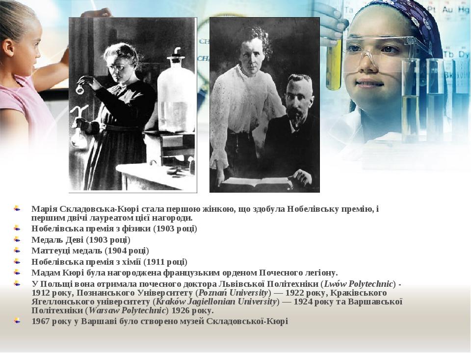 Марія Складовська-Кюрі стала першою жінкою, що здобула Нобелівську премію, і...