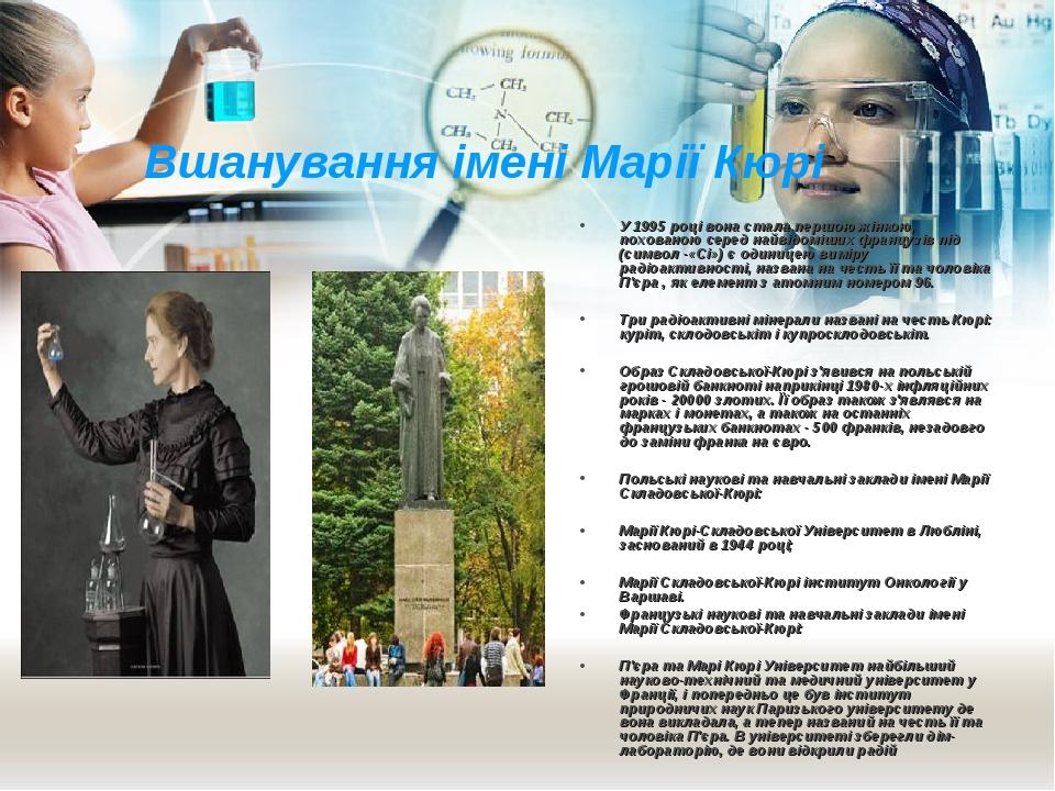 Вшанування імені Марії Кюрі У 1995 році вона стала першою жінкою, похованою...