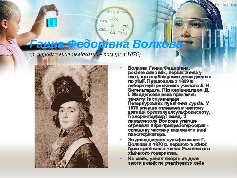 Ганна Федорівна Волкова (р. народження невідомий - померла 1876) Волкова Ганн...