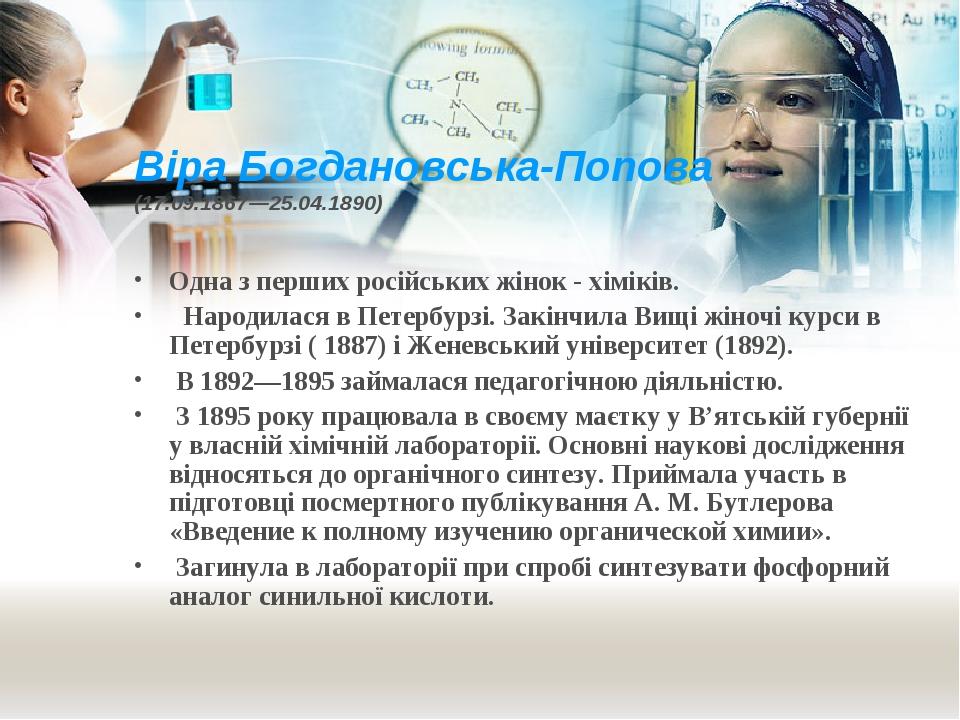 Віра Богдановська-Попова (17.09.1867—25.04.1890) Одна з перших російських жін...
