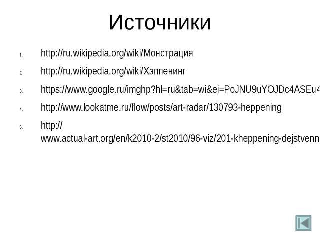 Источники http://ru.wikipedia.org/wiki/Монстрация http://ru.wikipedia.org/wik...