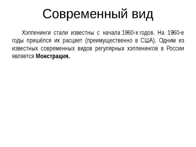 Современный вид Хэппенинги стали известны с начала1960-хгодов. На 1960-е го...